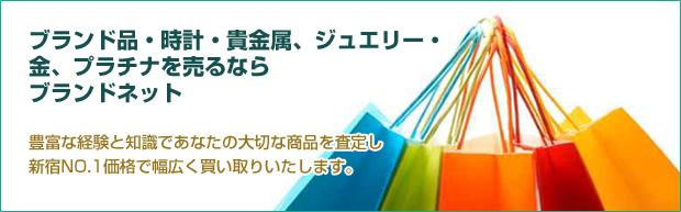 ブランド品を売るなら、コレクション新宿にお任せください!