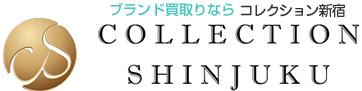 「LV新品買取革命」推進中!コレクション新宿