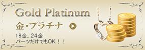 Gold Platinum 金・プラチナ 18金・24金 パーツだけでもOK!!